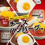 【4/25】目玉焼き付き、ソースが選べる! 松屋から「選べる4種のチーズハンバーグ定食」登場