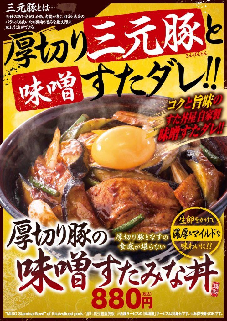 厚切り豚の味噌すたみな丼