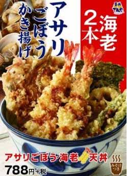 アサリごぼう・海老天丼