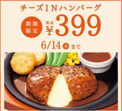 チーズINハンバーグが399円(税抜)