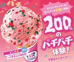 ピンク☆パチキャンMAX