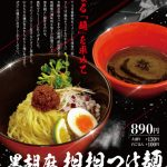 【5/24】一風堂、夏の暑さを辛さで吹き飛ばす「黒胡麻坦々つけ麺」発売