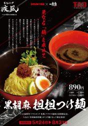 黒胡麻坦々つけ麺