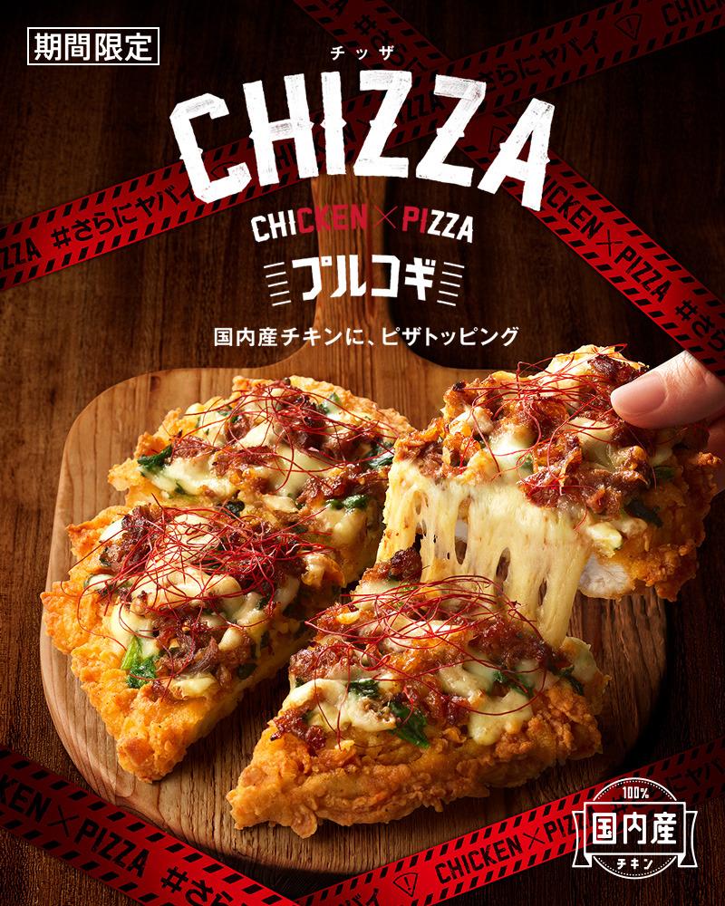 CHIZZA(チッザ)プルコギ