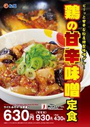 鶏の甘辛味噌定食