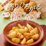 サイゼリヤの季節メニューに新じゃが登場。「新じゃがとパンチェッタのオーブン焼き」