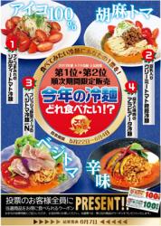 「今年の冷麺どれ食べたい!?」キャンペーン