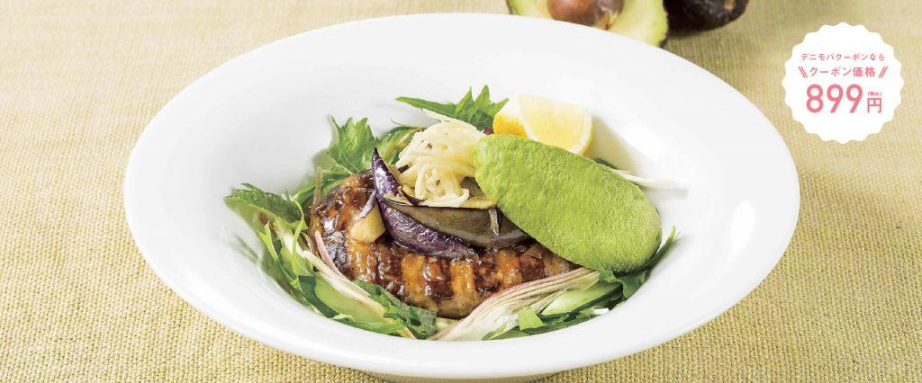 香味野菜のアボカドハンバーグ