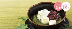 とろ~りお濃茶ゼリー~京都産宇治抹茶使用