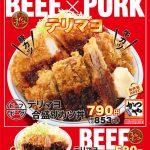 牛も豚も食べたい! かつやが「テリマヨ合盛りカツ丼」発売