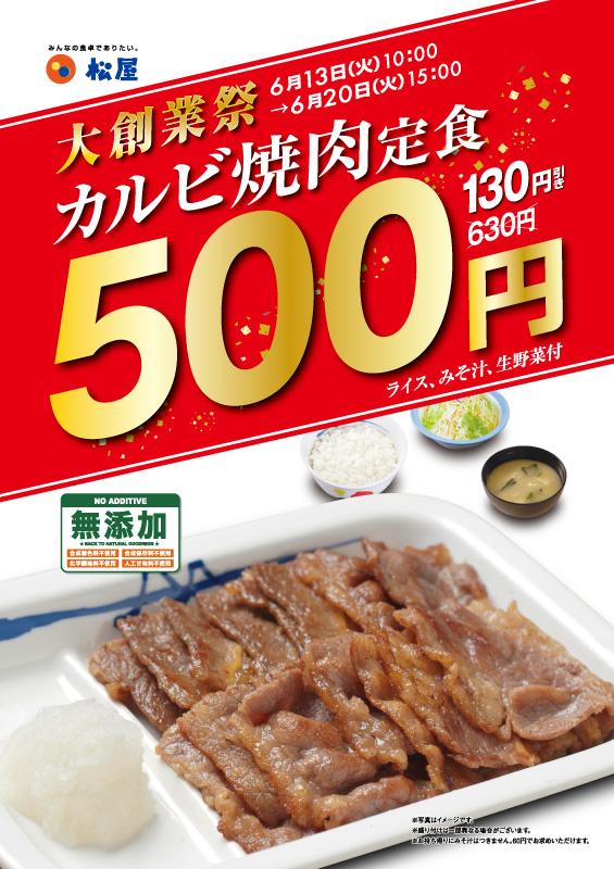 カルビ焼肉定食500円キャンペーン