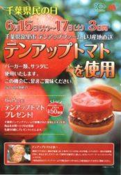 テンアップトマトを使った商品を販売