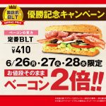 【6/26】サブウェイの国民的BLTコンテストで「定番BLT」が優勝! 3日間限定でお値段そのままでベーコン2倍に