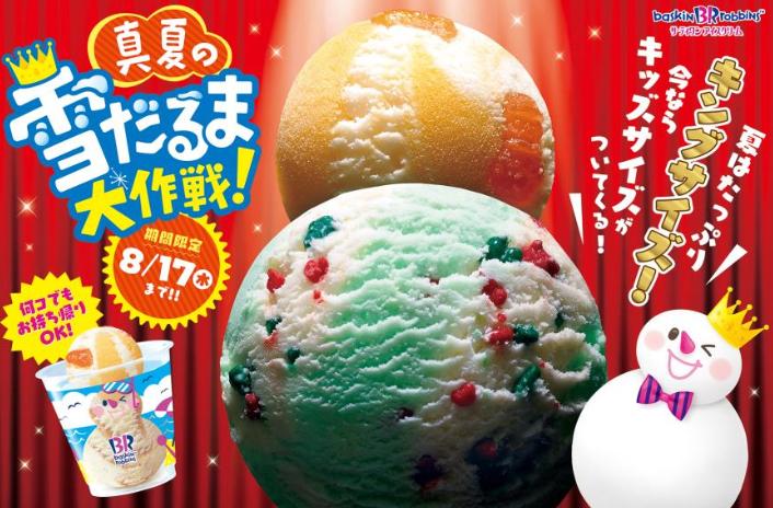 真夏の雪だるま大作戦!