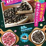 手づかみで楽しむ新食感アイス「アイスクリームピザ」。サーティワンに登場