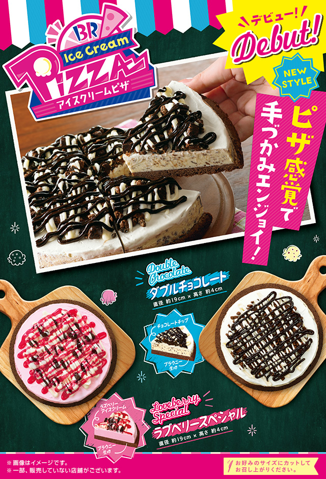 アイスクリームピザ