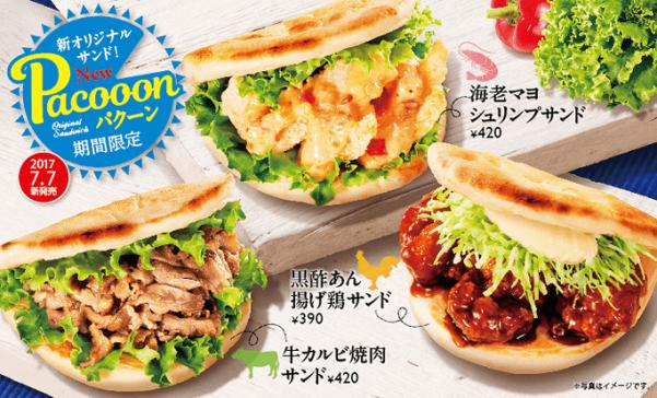 もちもち食感の新サンド「パクーン」