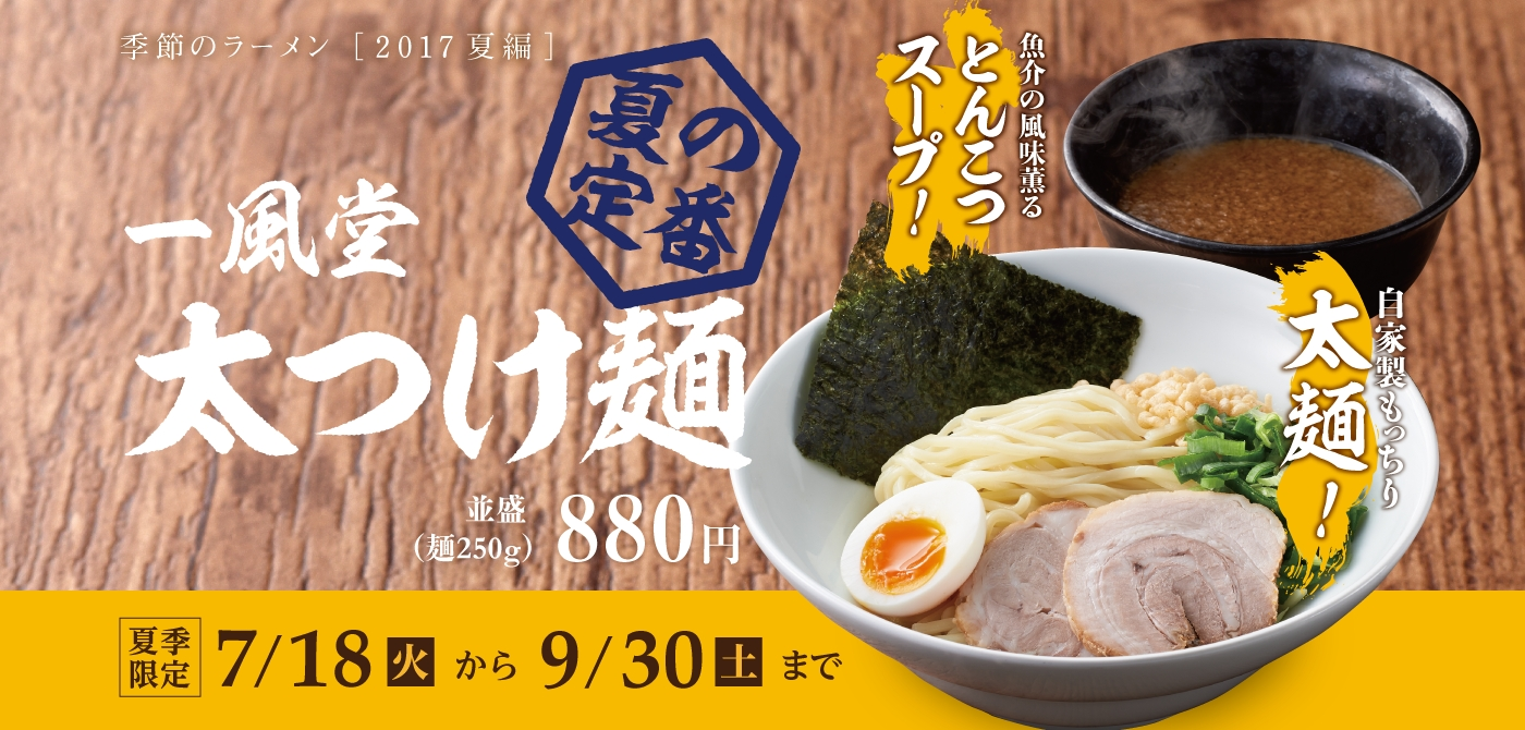 夏季限定つけ麺第2弾「太つけ麺」
