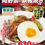 松屋、「肉野菜の鉄板焼き定食」630円