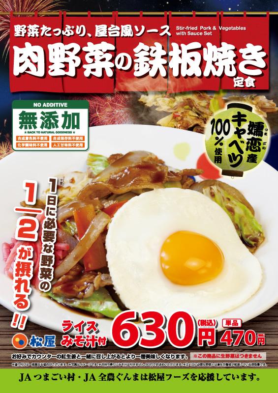 肉野菜の鉄板焼き定食