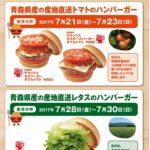【7/21】モスの産直野菜フェスタ、青森限定で青森のトマトとレタスを使ったバーガー発売