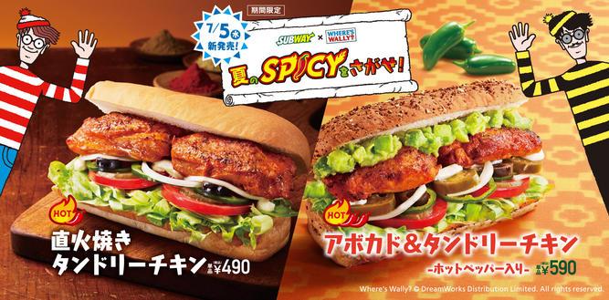 「夏のSPICYをさがせ!」キャンペーン
