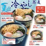てんやに辛口仕上げの「冷やし蕎麦」登場。夏限定は「柚子こしょう鶏天丼」&「穴子・めごち・海老の夏天丼」