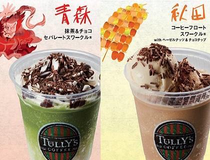 青森限定「抹茶&チョコセパレートスワークル」(左)、秋田限定「コーヒーフロートスワークルwithヘーゼルナッツ&チョコチップ」(右)
