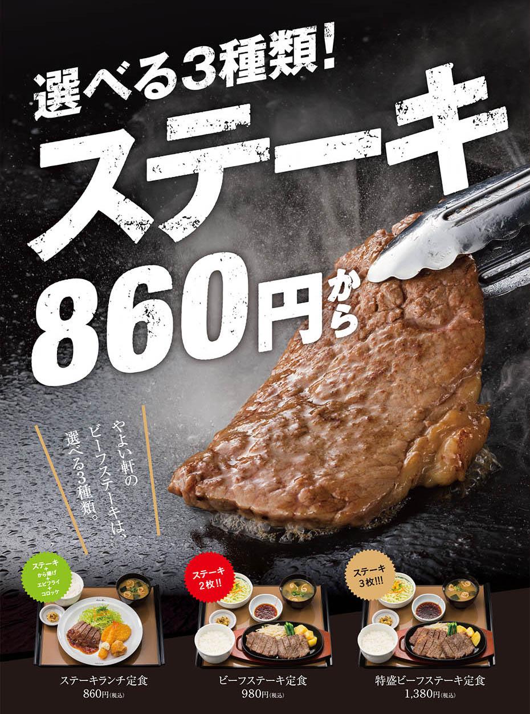 3種類のビーフステーキ定食