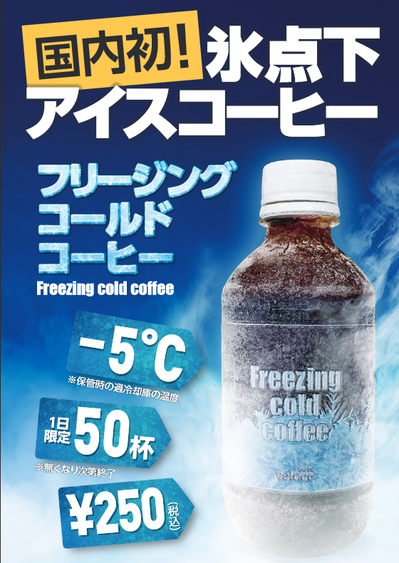 Freezing cold coffee