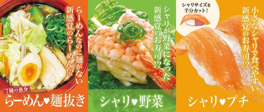 シャリがない寿司、麺がないらーめん、シャリを半分にした糖質オフシリーズ