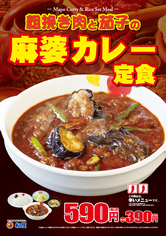 粗挽き肉と茄子の麻婆カレー定食