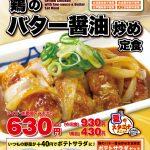 【8/22】松屋、「鶏のバター醤油炒め定食」630円