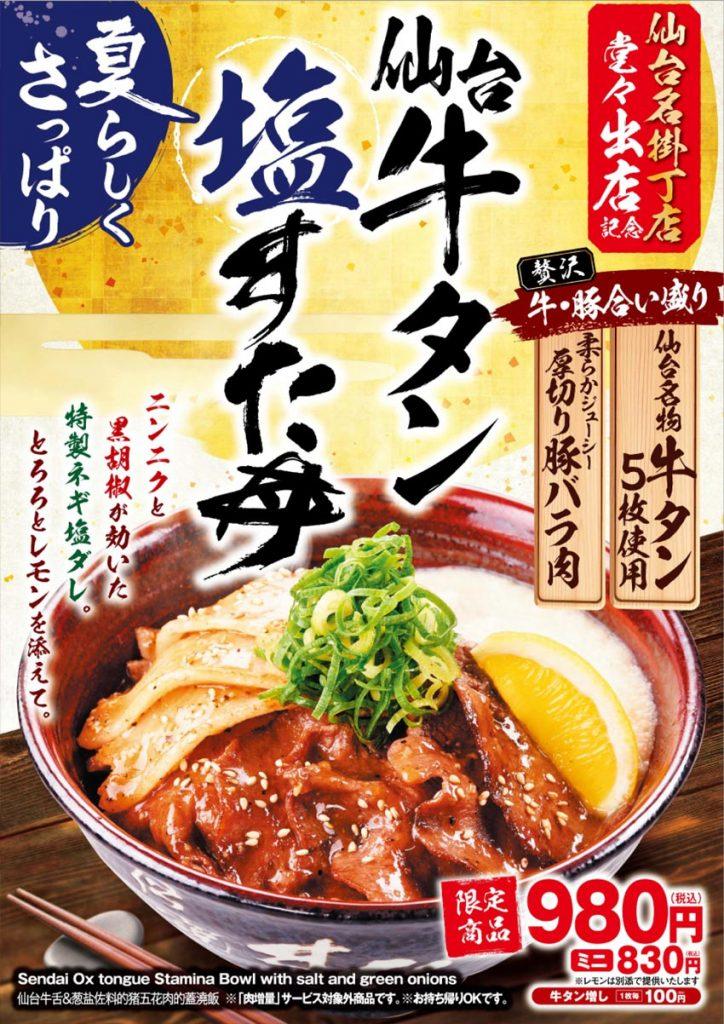 仙台牛タン塩すた丼