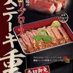 【9/7】コスパ抜群! なか卯の「熟成リブロースステーキ重」890円