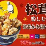 秋の松茸が天丼に。てんやに「松茸かき揚げ天丼」。肉天丼には「播州赤どり」が初登場