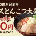 【10/16】一風堂32周年創業祭で、本日限り新作「ソースとんこつ大発明」「白丸元味」「赤丸新味」が500円