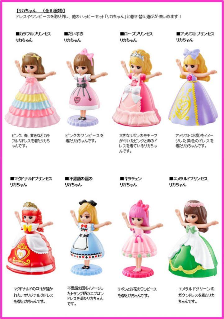 ハッピーセット「リカちゃん」の着せ替え人形