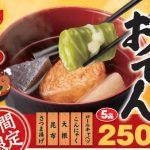 """【10/17】すき家""""おでん""""始めました! 「和牛すき焼き丼」同時発売"""
