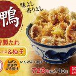 【10/20】てんやの秋の天丼は「赤魚」と「鴨」。「鴨天せいろ蕎麦」も同時発売
