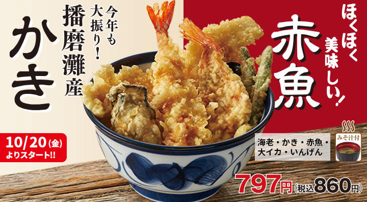 秋の海鮮天丼
