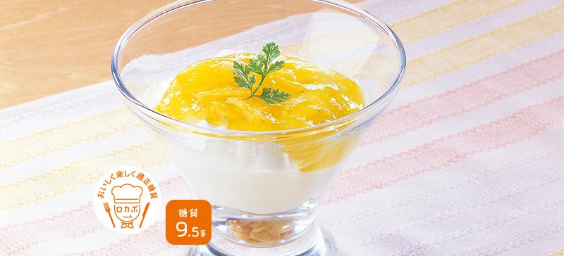 ロカボ 柚子のギリシャヨーグルト