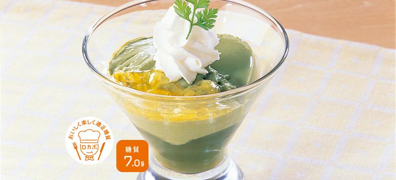 ロカボ 柚子香る宇治抹茶のグラスデザート