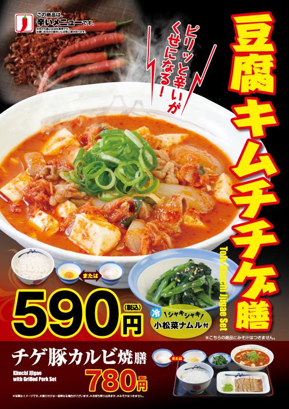 「豆腐キムチチゲ膳」と「チゲ豚カルビ焼膳」