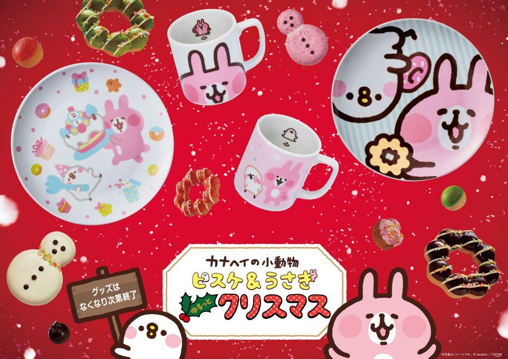 「カナヘイの小動物 ピスケ&うさぎ」オリジナルデザインのクリスマスグッズ