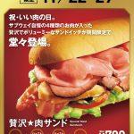 肉好きは見逃せない。生ハム+ローストビーフ+ローストチキン+ベーコンのサブウェイ「贅沢★肉サンド」