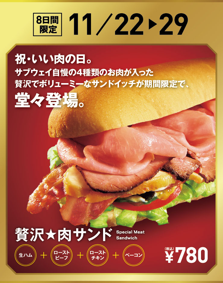 贅沢★肉サンド