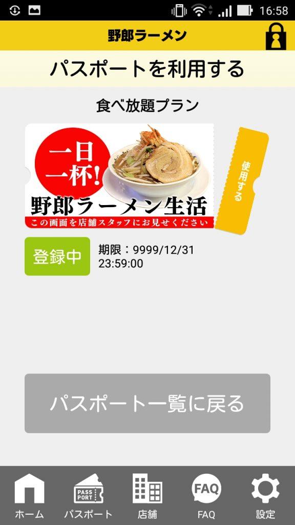 「1日一杯野郎ラーメン生活」アプリ