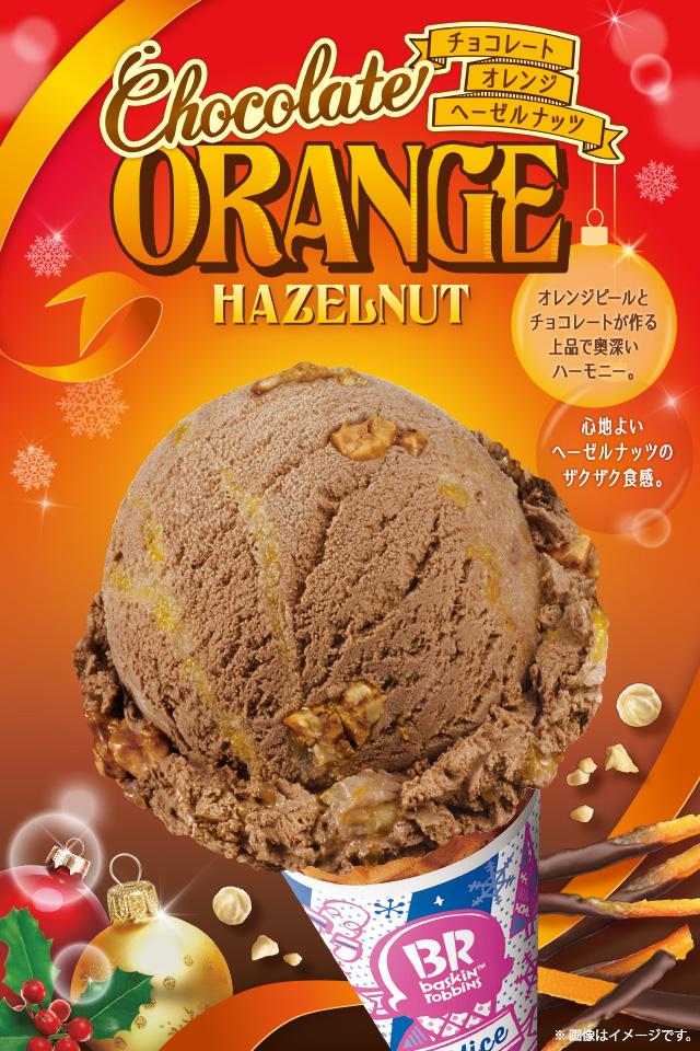 チョコレートオレンジヘーゼルナッツ