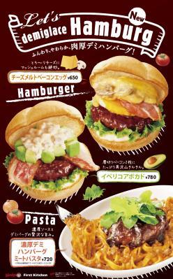 ファーストキッチン・ウェンディーズのデミハンバーグシリーズ